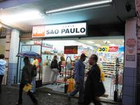 ブラジルお店