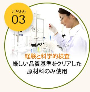 こだわり3:経験と科学的検査